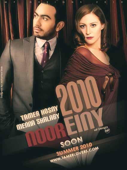 Noor Einy [ElSobky Films]