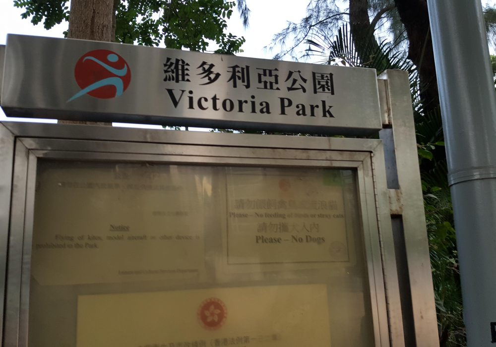 Sign to Victoria Park on a message board in English and Chinese near the sports centre