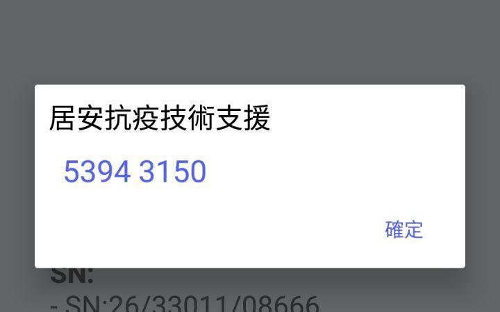 hotline number